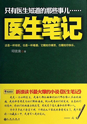 9787510823336: Doctors notes(Chinese Edition)