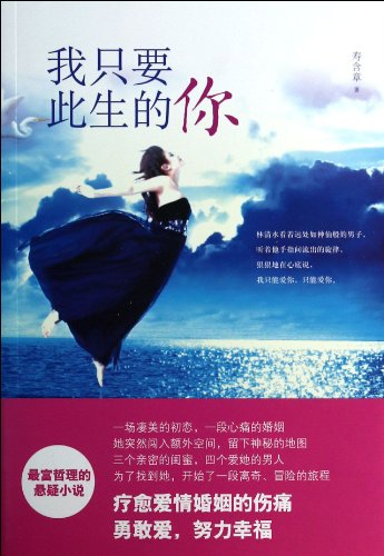9787510823565: I only want you in this life(Chinese Edition)
