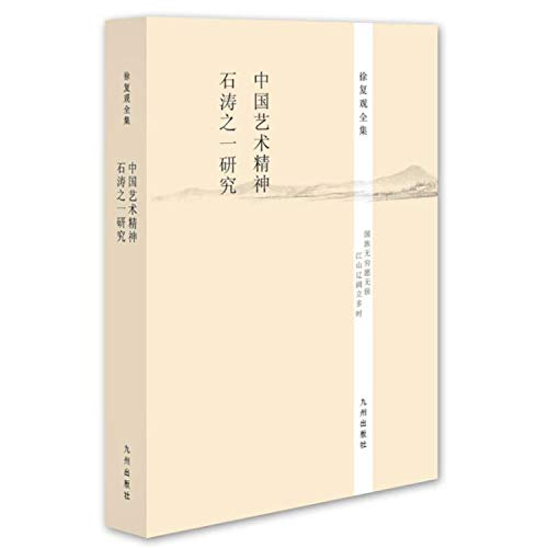 9787510825637: Fuguan Collection: One of the artistic spirit Shi Tao Chinese Studies(Chinese Edition)