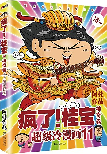 9787510825699: Crazy! Guibao 11: Magic roll(Chinese Edition)