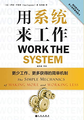 9787510827860: Work the System: The Simple Mechanics of Making More and Working Less (Chinese Edition)