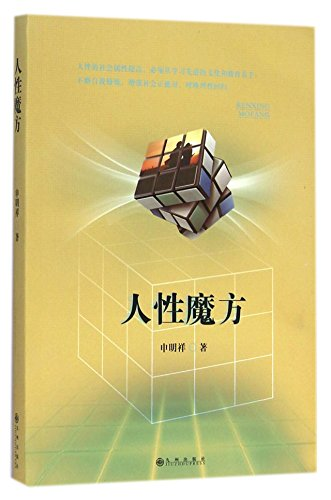 Humanity Cube(Chinese Edition): BEN SHE.YI MING