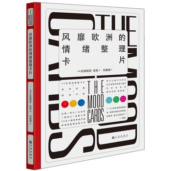 9787510837661: Popular in Europe emotions finishing cards (42 cards + comes with exquisite finishing emotional mood PDA)(Chinese Edition)