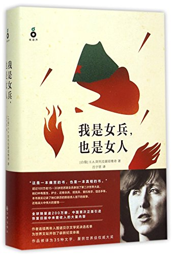 9787510839139: A Female Soldier and also A Woman (Chinese Edition)