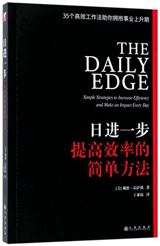 9787510856082: Daily edge: simple strategies to increase efficiency and make an impact every day (Chinese Edition)