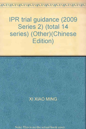 IPR trial guidance (2009 Series 2) (total 14 series) (Other)(Chinese Edition): XI XIAO MING