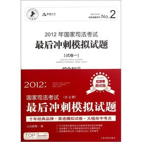 Genuine new book. National Judicial Examination final sprint simulation questions - (seven) -2012 -...