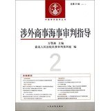 9787510906893: Foreign Commercial Maritime Trial guide ( 2011 Series 2 ) ( total of 23 series )(Chinese Edition)