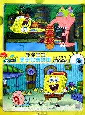 9787511000347: SpongeBob SquarePants Family puzzle game, compared to parties