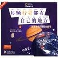 9787511002785: Each planet has its own place (in the United Kingdom control) (phonetic version) (Paperback)