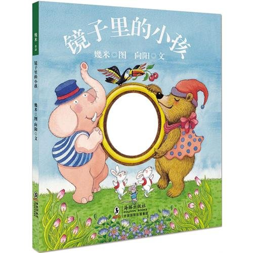 9787511004031: The Child in the Mirror(jimmy Liao Comic)(hardcover) (In Chinese)