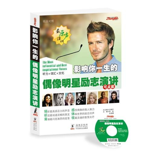 9787511006219: The Most Influential and Best Inspirational Voices(Bilingual Chinese and English)(with MP3 CD)