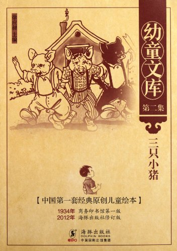 Cub Library Episode 2 : Three Little Pigs(Chinese Edition): XU YING CHANG