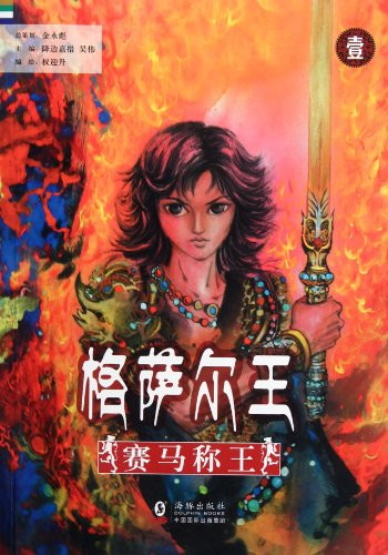 King Gesar: A Jockey Club is king (won best comic award of the 5th Asian Youth Animation ...