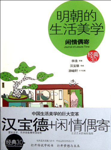 9787511008688: Journal of Leisure Time (Chinese Edition)