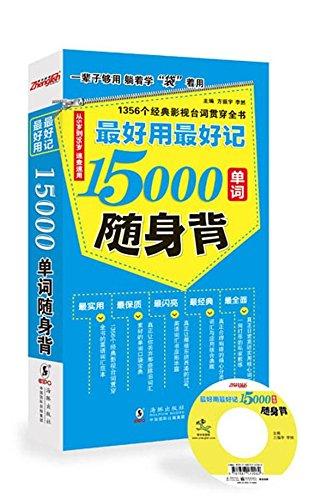 9787511009043: 最好用最好记15000单词随身背 (Chinese Edition)