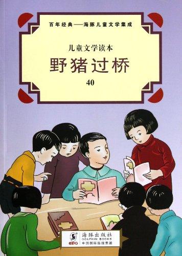 9787511009487: Boar Cross Bridge (Chinese Edition)