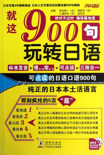 900 Fun Japanese (comes with an MP3 CD-ROM)(Chinese Edition): BEN SHE