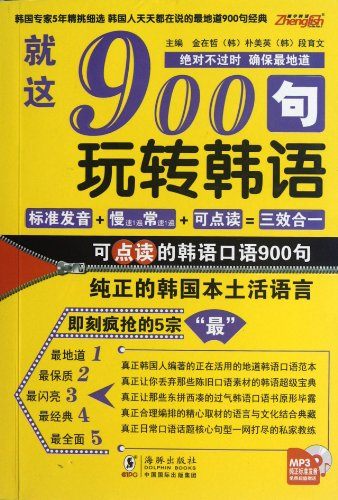 9787511009920: Study Krean in 900 Sentences (Chinese Edition)