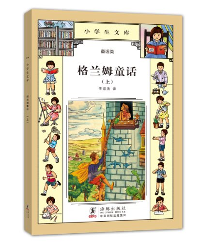 Graham fairy tale - primary school library - (Vol.1) -010 - fairy class(Chinese Edition): LI ZONG ...