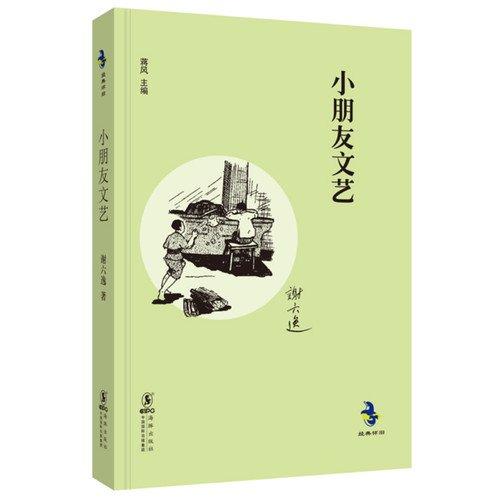 9787511011114: Little prince|Peter ¡¤Pan (Chinese edidion) Pinyin: xiao wang zi / bi de ¡¤ pan