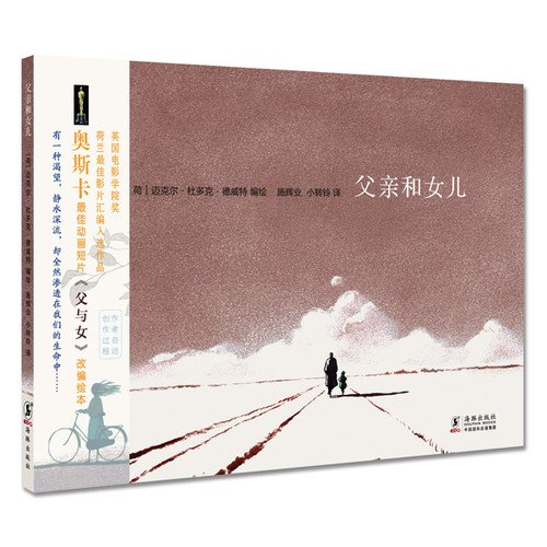 9787511011381: Father and daughter (Chinese edidion) Pinyin: fu qin he nv er