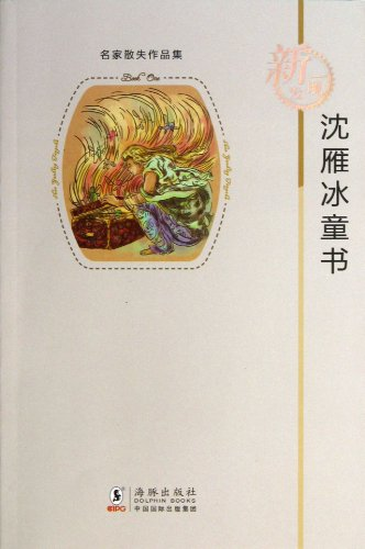 9787511012623: Childrens Book of Shen Yanbing (Chinese Edition)