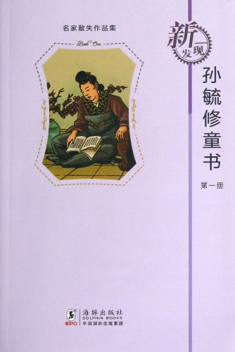 9787511012661: Childrens Book of Sun Yuxiu (1) (Chinese Edition)
