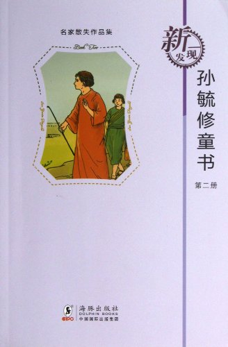 9787511012678: Childrens Book of Sun Yuxiu (2) (Chinese Edition)