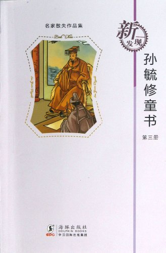 9787511012685: Childrens Book of Sun Yuxiu (3) (Chinese Edition)