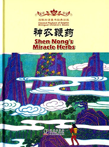 9787511013323: Shen Nongs Miracle Herbs (Classical Playback of Dolphin Bilingual Books) (English and Chinese Edition)