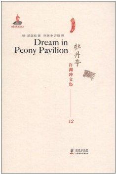 9787511014221: Peony Pavilion (English and Chinese Edition)