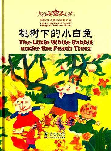 9787511015310: The Little White Rabbit under the Peach Tree (Chinese and English Edition)