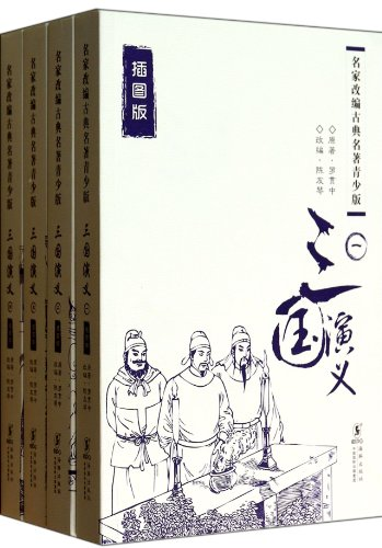 9787511015716: Romance of the Three Kingdoms (Illustrated, 4 Volumes) (Chinese Edition)