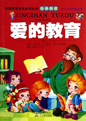 9787511017468: Chinese students growth must read books of phonetic beauty picture books (children) : the education of love(Chinese Edition)