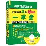 Emerald Zhenyu English books - college English: FANG ZHEN YU