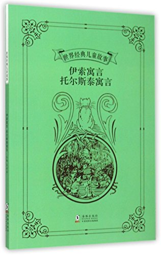9787511024688: The world's classic children's story: Leo Tolstoy Fables Aesop's Fables(Chinese Edition)