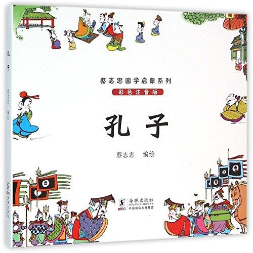 9787511027085: Confucius (Chinese Edition)