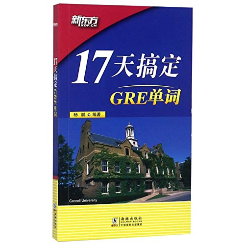 Conquer GRE Vocabulary in 17 Days (Chinese: Yang Peng