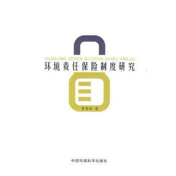 9787511100931: Environmental Liability Insurance System (Paperback)