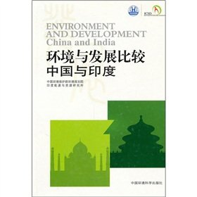 9787511103611: Environment and Development Comparison: China and India [Hardcover](Chinese Edition)