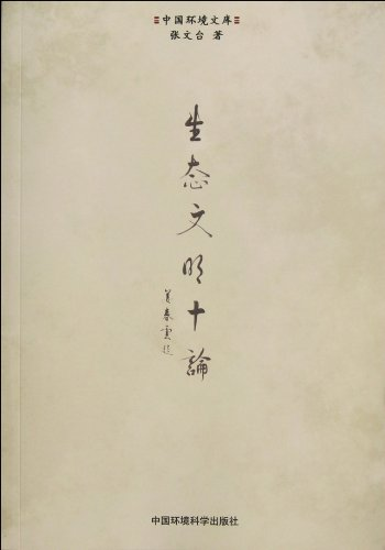 Ten Theories of ecological civilization(Chinese Edition): BEN SHE.YI MING