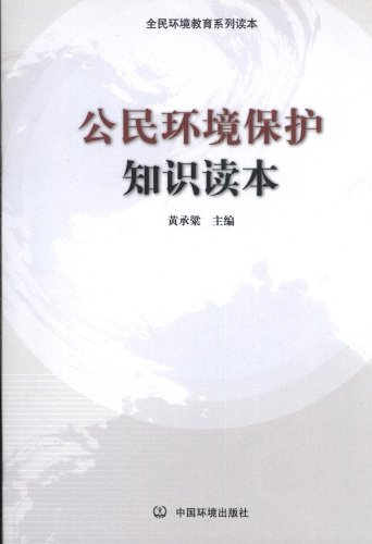 Reading citizen environmental knowledge(Chinese Edition): HUANG CHENG LIANG