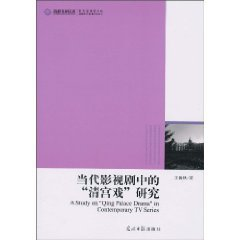 Genuine Books 9787511206664 contemporary television drama Qing drama studies(Chinese Edition): WANG...