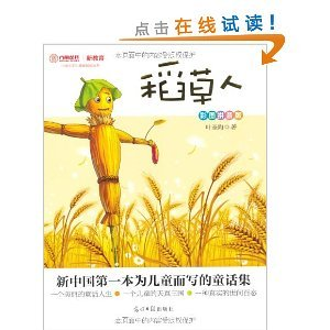 9787511212887: Scarecrow (color phonetic version) Hex Series(Chinese Edition)