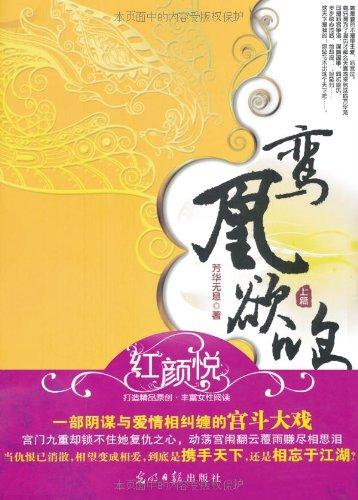 For Luan Ming Huang(Chinese Edition): FANG HUA WU XI