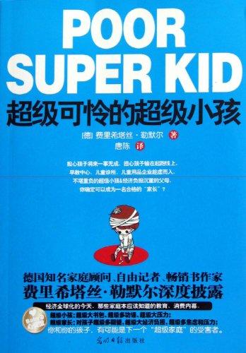 Super Poor Kids (Chinese Edition): Fei Li Xi