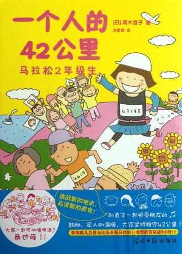A 42 km (Takagi Naoko 2012 works)(Chinese: RI ) GAO