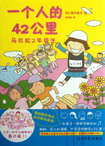 9787511217325: Running Alone: Second Grade Student of Marathon (Chinese Edition)