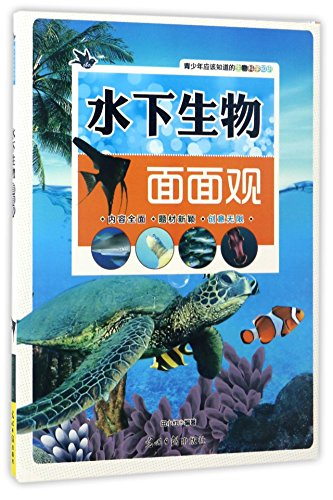 Young people should know the bio-scientific knowledge: underwater creatures Aspects (color version)...